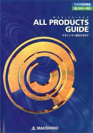 総合カタログ2012-W.jpg